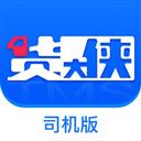 货大侠 V1.0 苹果版