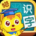 猫小帅学汉字 V2.0.0 苹果版