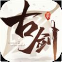 古剑奇谭二之剑逐月华 V2.0.1 安卓版