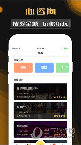 比心娱乐app
