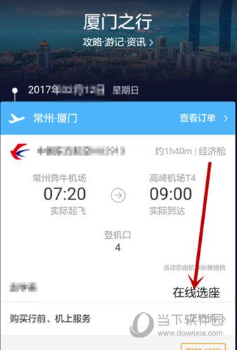 """点击进入行程界面之后将会显示订购的航班详细动态,里面会有""""在线选座""""的按钮"""