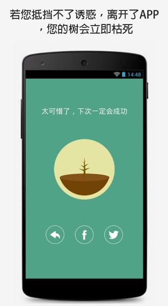 Forest安卓破解版