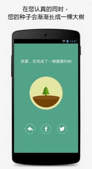 Forest保持专注破解版 V4.2.1 安卓版截图2