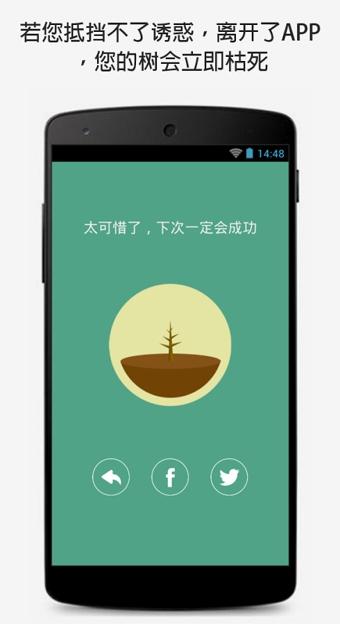 Forest保持专注破解版 V4.2.1 安卓版截图3