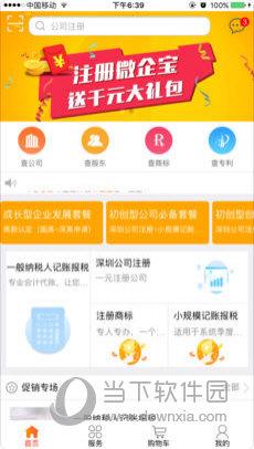 微企宝app