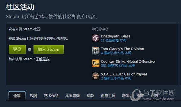 Steam社区