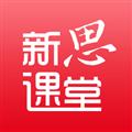 新思课堂 V1.6.4 安卓版
