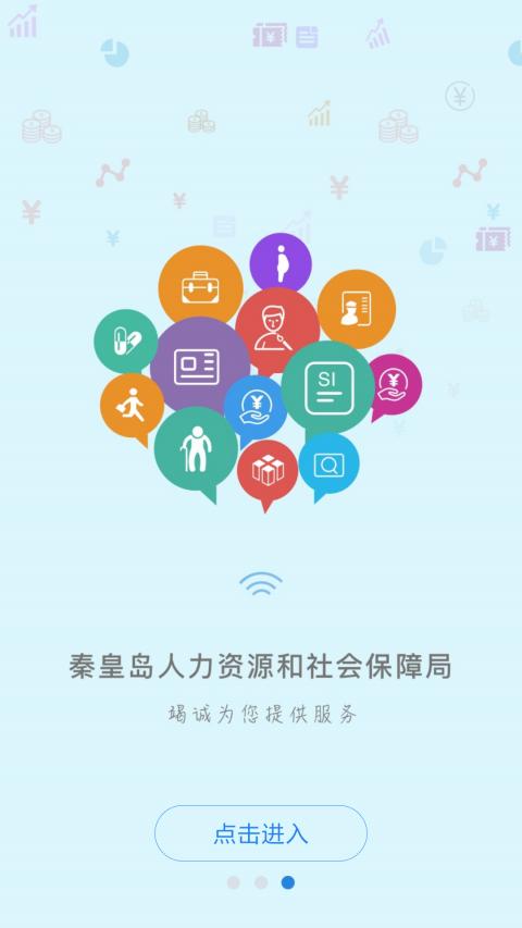 秦皇岛人社 V1.8.8 安卓官方版截图1
