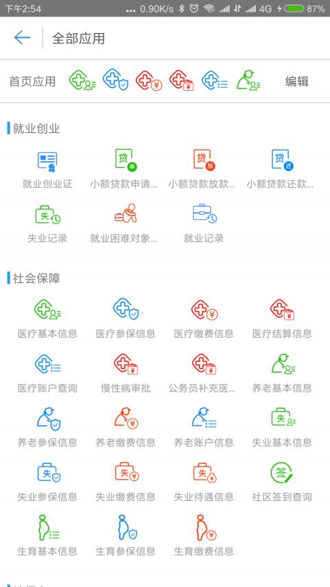 秦皇岛人社 V1.8.8 安卓官方版截图4