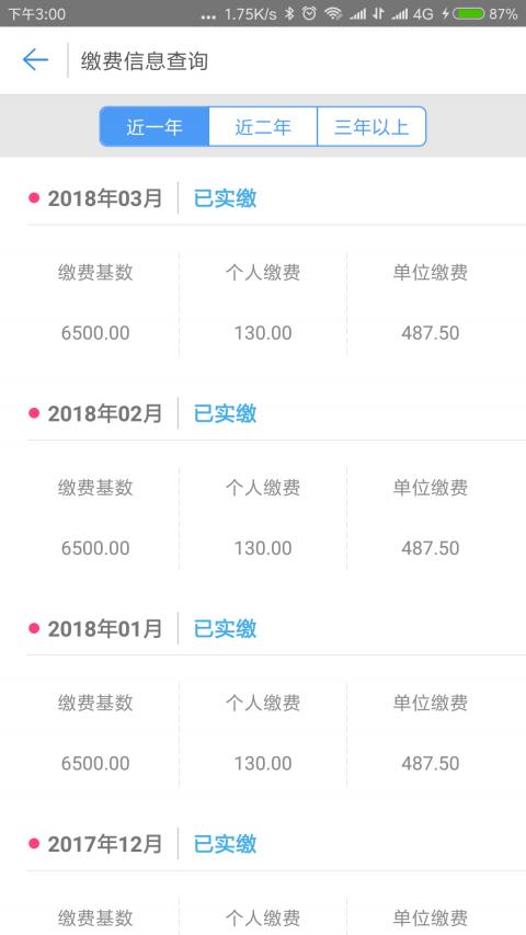 秦皇岛人社 V1.8.8 安卓官方版截图3