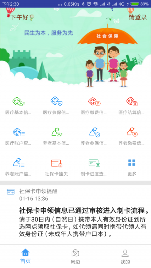 秦皇岛人社 V1.8.8 安卓官方版截图2