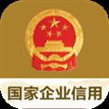 国家企业信用信息公示系统 V3.0.1 iPad版