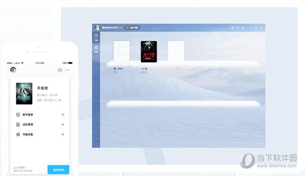 多平台覆盖写作和云同步