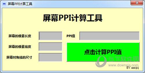 屏幕PPI计算工具
