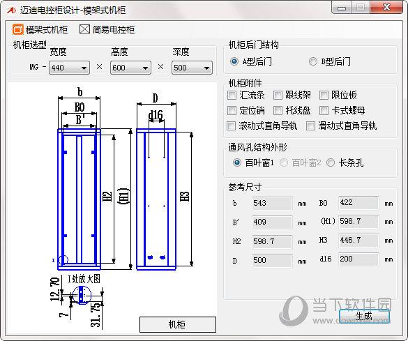 迈迪电控柜设计工具