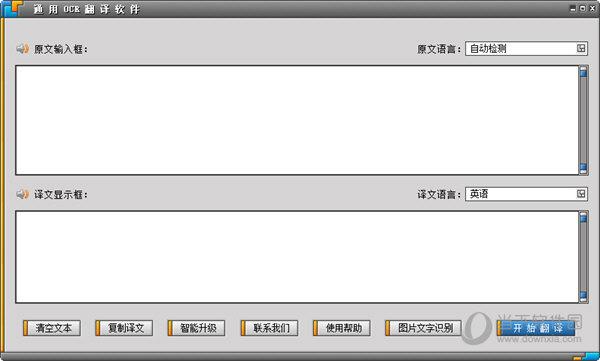通用OCR翻译软件