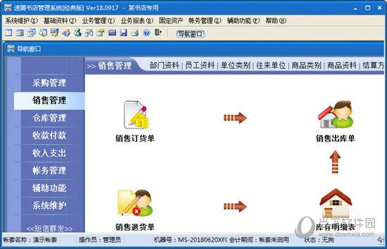 速腾书店管理系统经典版