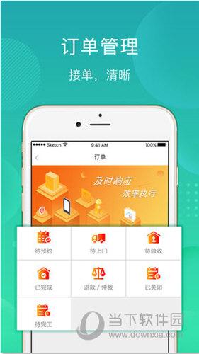 微活师傅iOS版