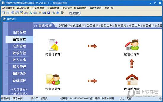 速腾农资店管理系统经典版