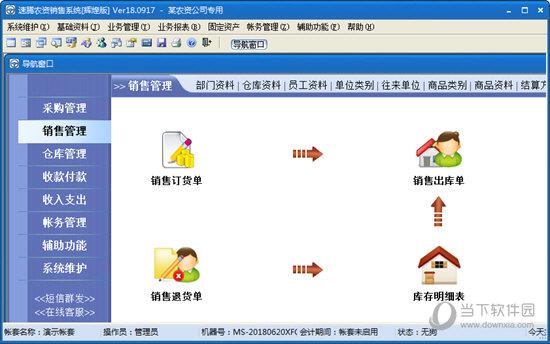 速腾农资店管理系统辉煌版