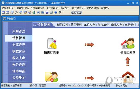 速腾眼镜行业管理系统经典版