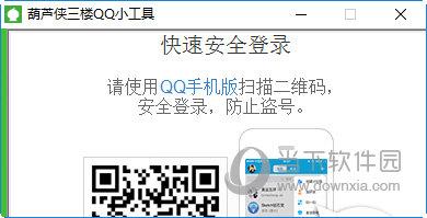 葫芦侠三楼QQ小工具
