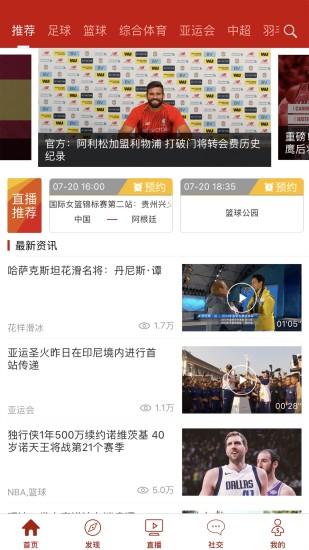 CCTV5 V2.6.7 安卓版截图1