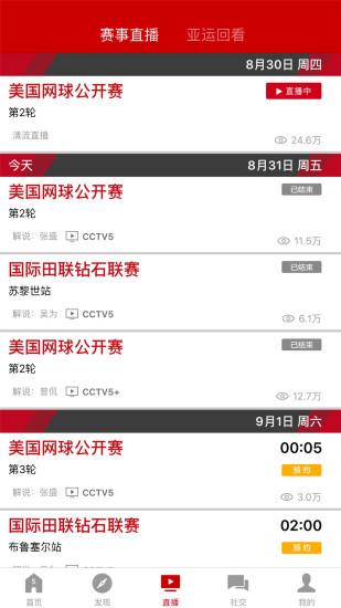 CCTV5 V2.6.7 安卓版截图4