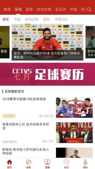 CCTV5 V2.6.7 安卓版截图2