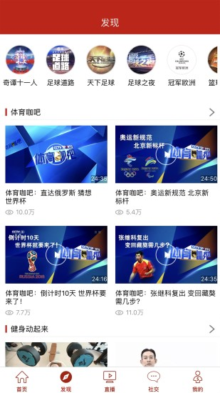 CCTV5 V2.6.7 安卓版截图3
