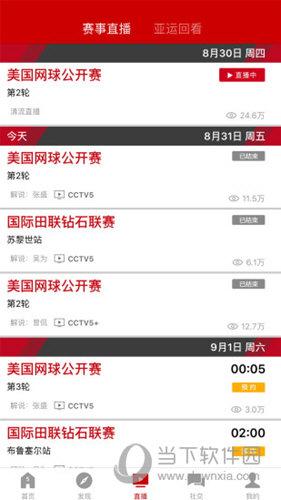 CCTV5手机客户端