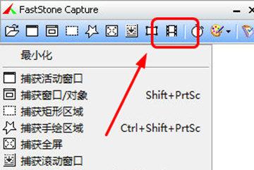 FastStone Capture选择屏幕录像机