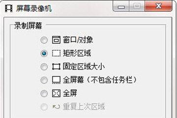FastStone Capture 选择录屏区