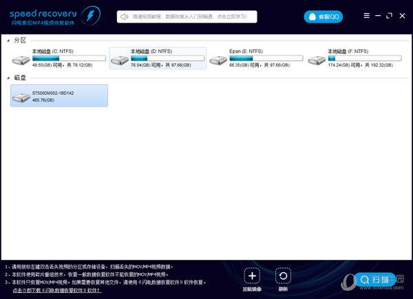 闪电索尼MP4数据恢复软件