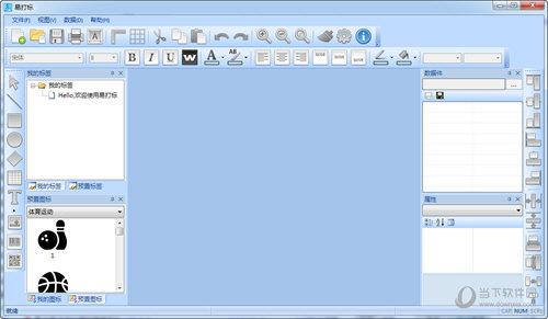 易打标条码标签打印软件单机版