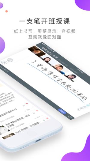 笔声课堂老师版 V3.1.0917.1 安卓版截图1