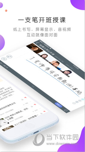 笔声课堂老师版iOS版