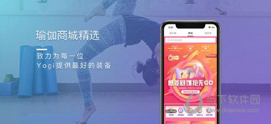 每日瑜伽手机版下载