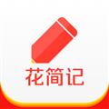 花简记 V2.7.0 苹果版