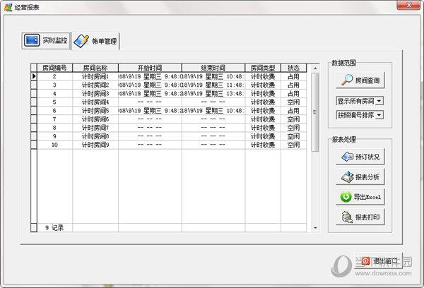 速用黄金钟计时管理软件
