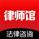 律师馆法律咨询 V2.1.8 安卓版