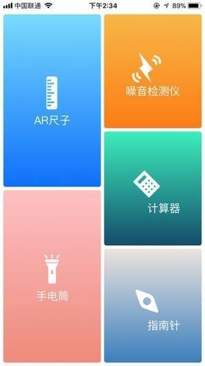 AR尺子 V1.1.1 安卓版截图4