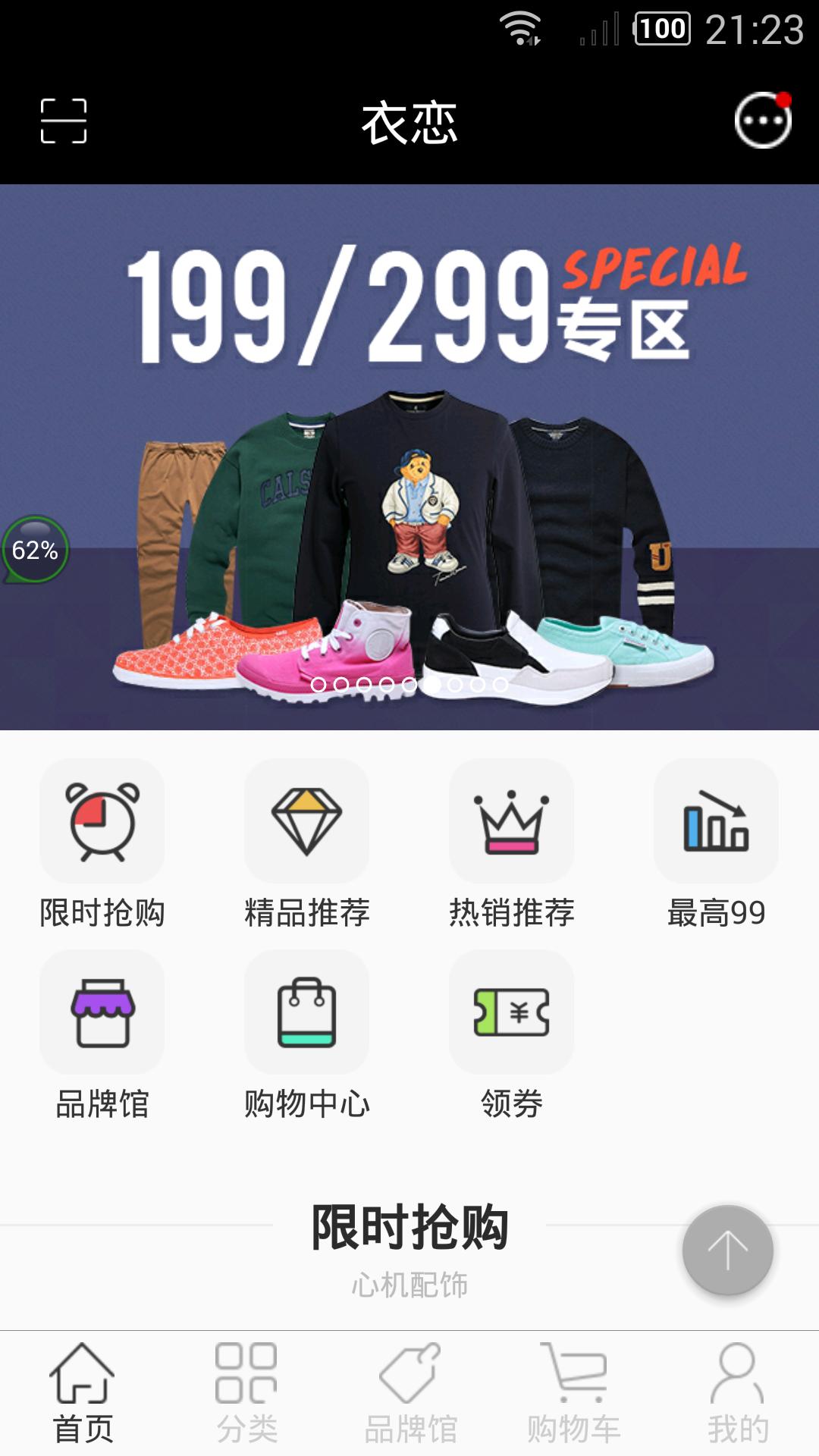 衣恋商城 V1.5.3 安卓版截图3