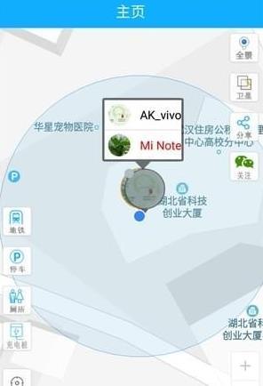 定位助手 V1.0.4 安卓版截图2