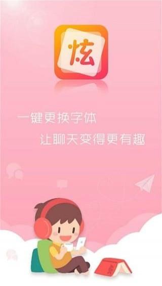 QQ炫字体 V1.2.5 安卓版截图1