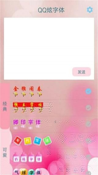 QQ炫字体 V1.2.5 安卓版截图2