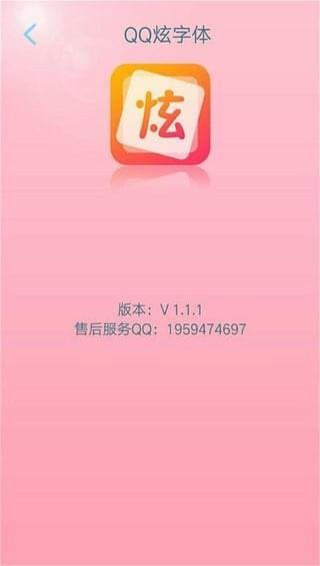 QQ炫字体 V1.2.5 安卓版截图4