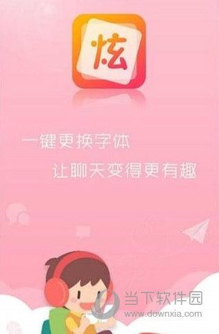 QQ炫字体