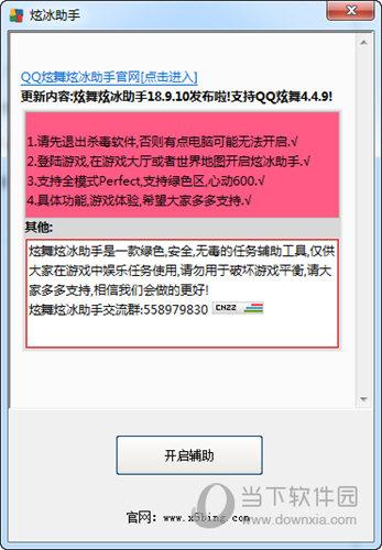 炫舞时代秒准工具_QQ炫舞炫冰助手|炫冰助手V18.9.10免费版下载_当下软件园_软件下载