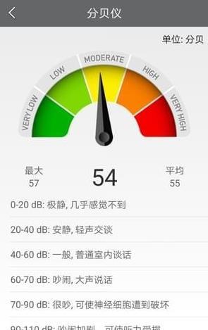 测量工具 V1.0 安卓版截图3